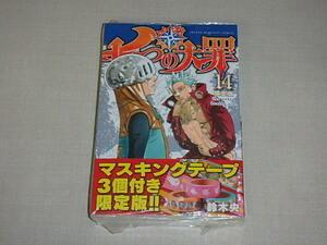 七つの大罪(14)限定版 マスキングテープ付 (プレミアムKC) / 鈴木 央