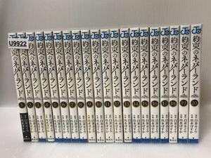 【U-9922 】《全巻初版本》 約束のネバーランド 全20巻セット完結セット 出水 ぽすか 【中古コミックセット】【送料無料】