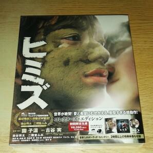 未開封Blu-ray ヒミズ コレクターズ・エディション
