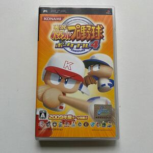 PlayStation Portable 実況パワフルプロ野球ポータブル4