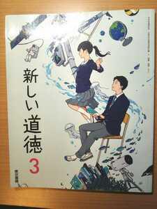 ★中学道徳教科書★新しい道徳3★東京書籍★平成31年発行