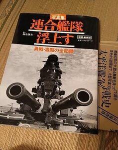★送料無料★日本海軍 写真集 連合艦隊浮上す 勇戦激闘の全記録  ★匿名配送★