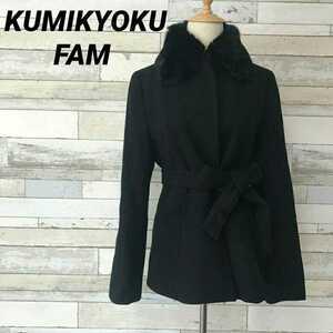 KUMIKYOKU FAMクミキョクラビットファー襟 比翼ウールコート ベルト付 オンワード樫山 ブラック 3 レディース