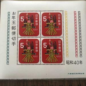 1965年 昭和40年お年玉切手シート