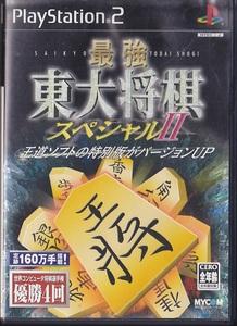 【レア】 最強 東大将棋 スペシャル2 PS2 ソフト 動作品 ソニー プレイステーション2 まとめ売り 【t14902】