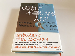 (帯付) 成功して不幸になる人びと ビジネスの成功が、なぜ人生の失敗をよぶのか ジョンオニール(著) 神田昌典(監) 平野誠一(訳)