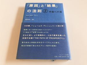 (サンマーク出版) 「原因」と「結果」の法則(2) ー幸福への道ー ジェームズ・アレン (著)  即決 送料無料