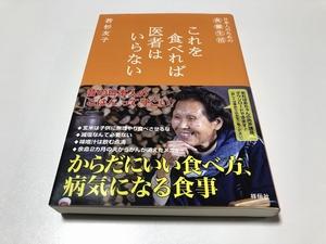 (帯付) これを食べれば医者はいらない -日本人のための食養生活ー 若杉友子(著) 祥伝社 マクロビオティック 即決 送料無料
