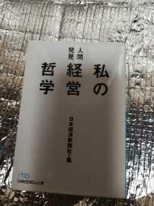 人間発見 私の経営哲学 日本経済新聞社 古本