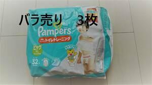 バラ売り★3枚 パンパース 卒業パンツでトイレトレーニング ビッグサイズ XL(12~22kg) オムツ
