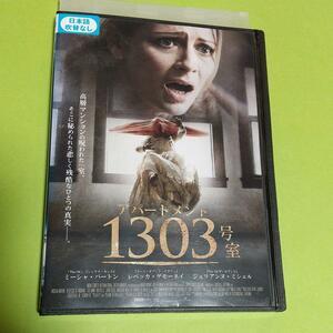 ホラー映画「アパートメント 1303号室」主演:ミーシャ・バートン「レンタル版」