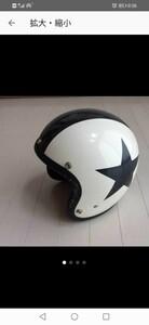 美品 ジェットヘルメット 星 着用3回 サイズ57~60 即決
