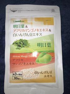 シードコムスサプリメント明日葉&アフリカマンゴノキエキス&白いんげん豆エキス約3ヵ月分サプリメント ダイエット2023.03