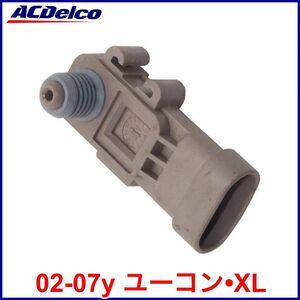 税込 ACDelco ACデルコ 純正 GM Ori フューエルタンク プレッシャーセンサー 燃料タンク圧力センサー 02-07y ユーコン XL 即決 即納 在庫品