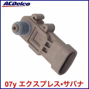 税込 ACDelco ACデルコ 純正 GM Ori フューエルタンク プレッシャーセンサー 燃料タンク圧力センサー 07y エクスプレス サバナ 即納 在庫品