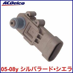 税込 ACDelco ACデルコ 純正 GM Ori フューエルタンク プレッシャーセンサー 燃料タンク圧力センサー 05-08y シルバラード シエラ 即納