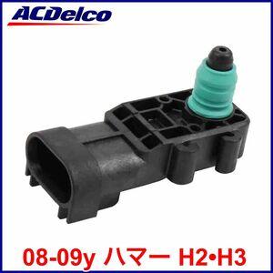 税込 ACDelco ACデルコ 純正 GM Ori フューエルタンク プレッシャーセンサー 燃料タンク圧力センサー 08-09y ハマー H2 H3 即納 在庫品