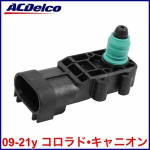 税込 ACDelco ACデルコ 純正 GM Ori フューエルタンク プレッシャーセンサー 燃料タンク圧力センサー 09-21y コロラド キャニオン 即納