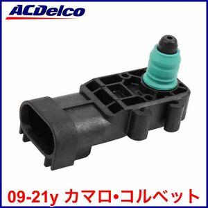 税込 ACDelco ACデルコ 純正 GM Ori フューエルタンク プレッシャーセンサー 燃料タンク圧力センサー 09-21y カマロ コルベット 即決 即納