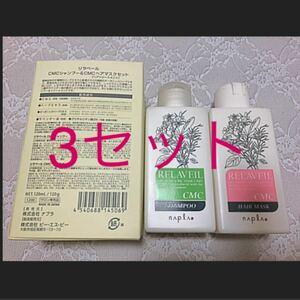 3セット★ナプラ☆リラベール☆シャンプー&ヘアマスク