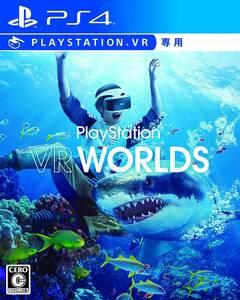送料込み 新品 PS4 PlayStation VR WORLDS(VR専用)
