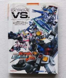 機動戦士ガンダム Extreme Vs.公式コンプリートガイド Bandai Namco Games Books