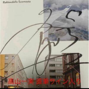 乃木坂46 高山一実 直筆サイン入り写真集 ポストカード付き