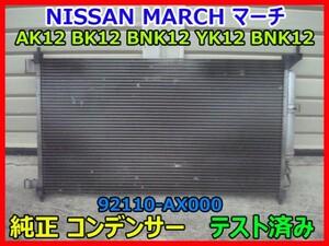 NISSAN MARCH マーチ AK12 BK12 BNK12 YK12 BNK12 CR12DE 純正 コンデンサー 92110-AX000 テスト済み 即決