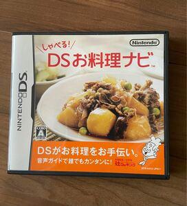 しゃべる!DSお料理ナビ DSソフト 任天堂