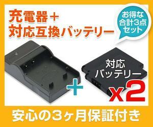 USB充電器+バッテリー2個セット★DC03 + Nikon EN-EL12 互換 新品