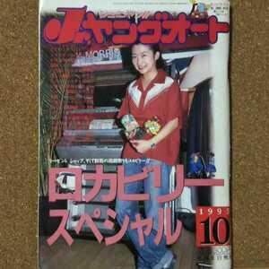 ◆貴重本◆Jr.ヤングオート 1995年 10月号◆ロカビリー スペシャル◆MAGIC◆