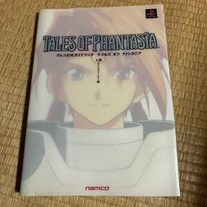 中古ゲーム攻略本 PS ナムコ公式ガイドブック テイルズ オブ ファンタジア 上巻 メインストーリー