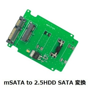 【C0047】mSATA SSD to 2.5 HDD SATA