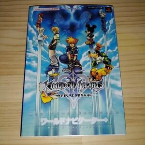 ★送料無料・攻略本★キングダムハーツ2 ファイナルミックス+ PS2版 ワールドナビゲーター+ Vジャンプブックス スクエニ公式