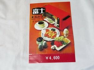 パンフレット 富士 オーブントースター TO602 富士電機