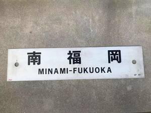 鉄道プレート  看板   ☆   南福岡  ☆行先板・サボ