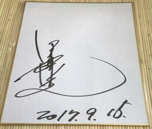 【送料無料】 中村繁之 直筆サイン 色紙