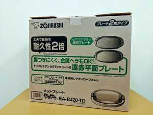ZOJIRUSHI 未使用保管品 ホットプレート 象印ホットプレート 象印 焼肉 お好み焼き