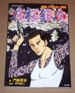 実録漫画本・夜桜銀次 平尾国人