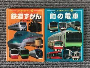 【送料無料】こども絵本エルライン「鉄道ずかん」「町の電車」 2冊
