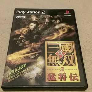 真 三國無双2 猛将伝 PS2 ソフト