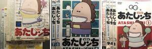 送料無料  10巻セット あたしンち 第1集(1.2.4.12) 2集(6.7)3集(1.4.9)+劇場版 巻数抜けあり DVD