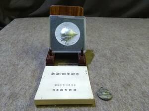 コレクター放出品 鉄道100年記念メダル 昭和47年 日本国有鉄道 ケース付 新幹線岡山開業記念トップ 中古現状品