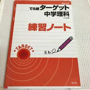 高校入試でる順ターゲット中学理科練習ノート