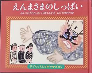 ♥♥送料無料!【えんまさまのしっぱい】 「子どもとよむ日本の昔ばなし」 文・小澤俊夫 絵・ささめゆき♥♥