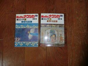 初版貴重品■風の谷のナウシカ■絵コンテ集全2巻セット