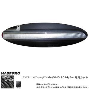 HASEPRO/ Hasepuro:  волшебный  Carbon   Levorg  VM  внутренний  панель   черный /CIPS-5