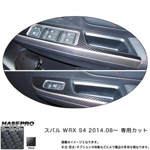 HASEPRO/ Hasepuro:  ...  кожа   дверь  блок управления   черный  WRX S4 (2014.08  ~  )/LC-DPS10