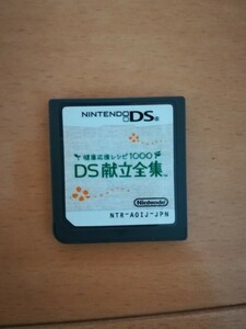 DSソフト ds献立全集