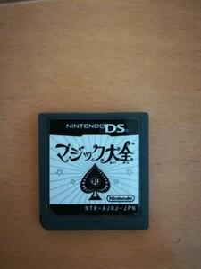 DSソフト マジック大全